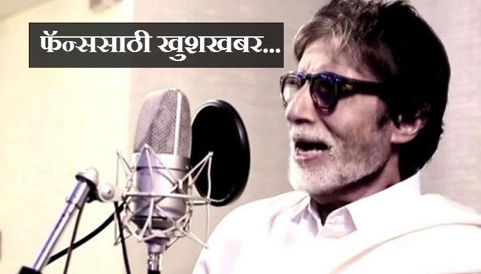 भारत-पाक मॅचअगोदर बीग बी गाणार राष्ट्रगीत