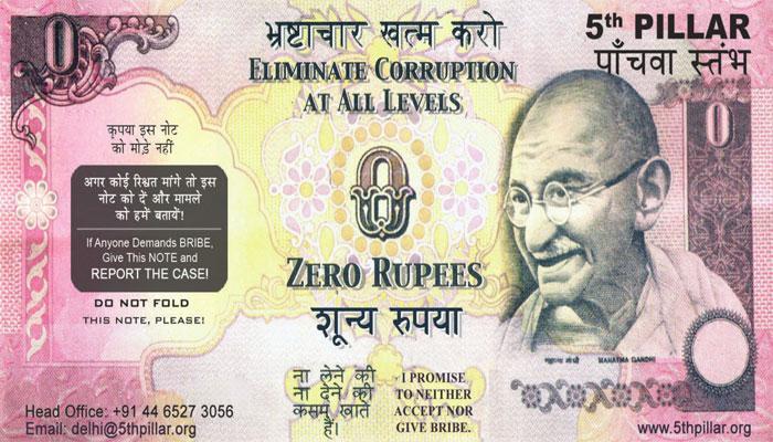 भ्रष्टाचार विरोधात नवीन हत्यार 'शून्य रुपया नोट्स'