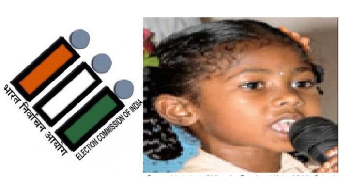 निवडणूक आयोगाची ब्रँड अँबॅसिडर ७ वर्षाची मुलगी