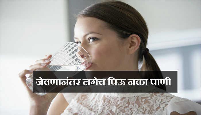 जेवणानंतर लगेच पिऊ नका पाणी