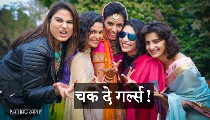शाहरुखच्या गर्ल्स गँगचं पुन्हा एकदा 'चक दे'!