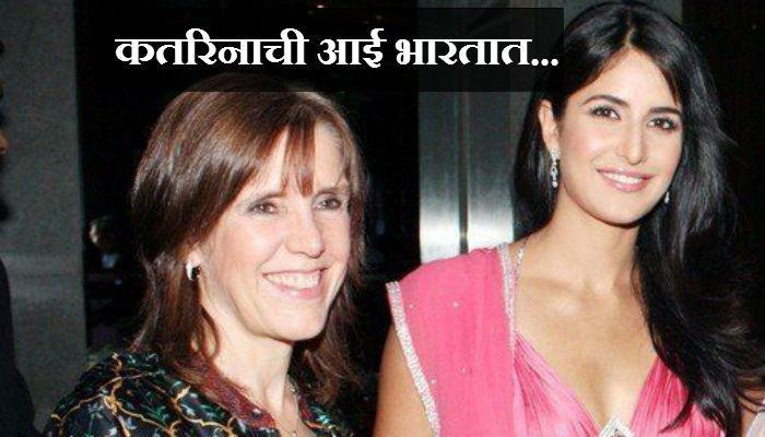 'नीतू कपूरला भेटण्यासाठी माझी आई भारतात आलेली नाही'