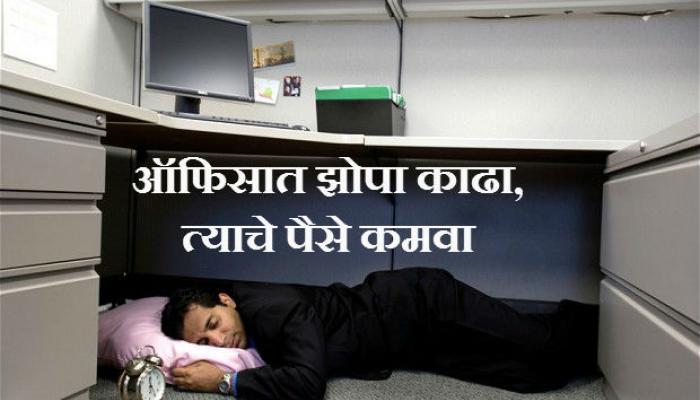 झोपण्यासाठी पैसे देणारी नोकरी
