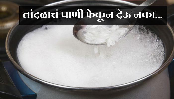 भाताचं पाणी पिण्याचे फायदे तुम्हाला आश्चर्यचकित करतील!