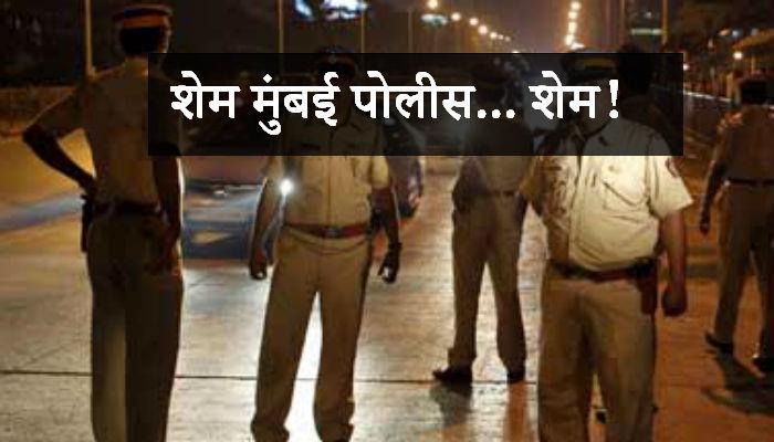 हद्दीतला अपघात नाही म्हणून 'असंवेदनशील' पोलीस फक्त पाहत राहिले!