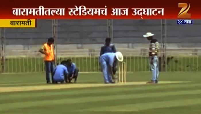बारामतीत सचिन, राहाणे, आगरकर यांच्या उपस्थितीत क्रिकेट स्टेडियमचे लोकार्पण