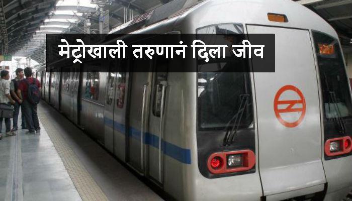 'मेट्रो'समोर उडी मारून तरुणाची आत्महत्या