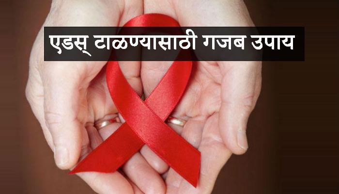 'मारूती स्तोत्र वाचा, एड्स टाळा...'