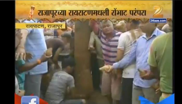शिमगोत्सवाची सांगता, रायपाटणमधील रोंभाट उत्सव