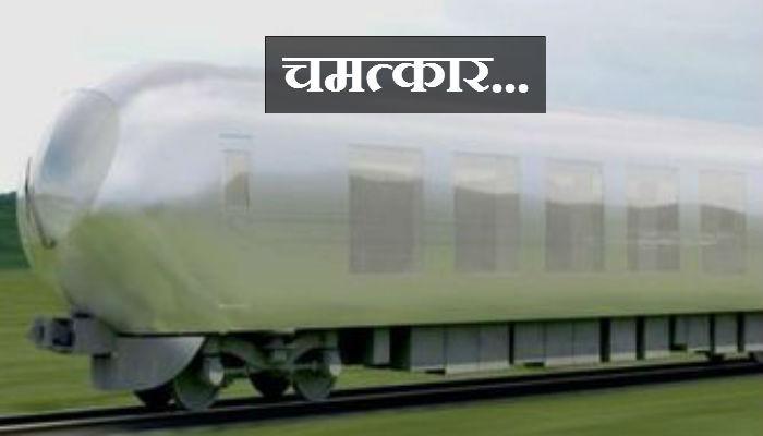 VIDEO : लवकरच जपानमध्ये दिसणार 'अदृश्य' ट्रेन!