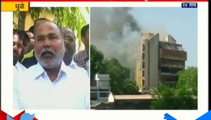 धुळे : सहकारी बँकेच्या इमारतीला आग; बँकेचं प्रचंड नुकसान