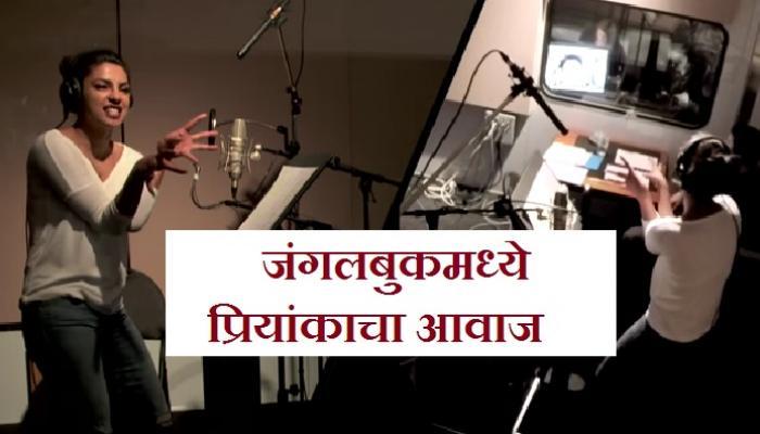 प्रियांका चोप्राने 'जंगल बुक'मध्ये कसा आवाज दिला?