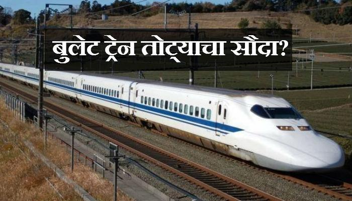 मुंबई-अहमदाबाद बुलेट ट्रेन... २१ किलोमीटर समुद्राखालून प्रवास!