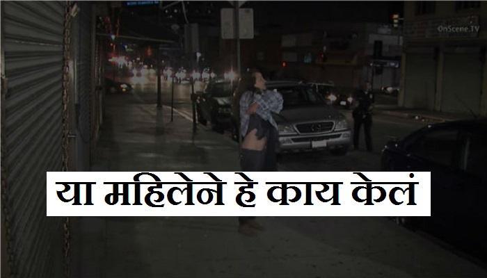पोलिसांनी पकडू नये म्हणून महिलेने भर रस्त्यात उतरवले कपडे