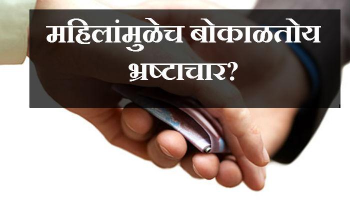 विवाहीत महिलांमुळेच वाढतोय भ्रष्टाचार; मंत्रिमहोदयांचा जावईशोध
