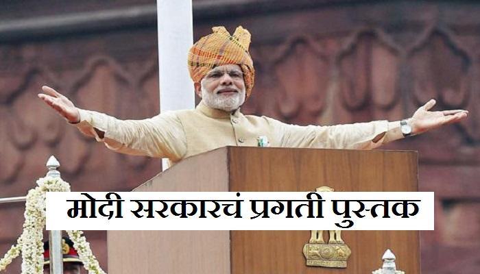 २०२४ पर्यंत नरेंद्र मोदीच पंतप्रधान राहणार - सर्वे