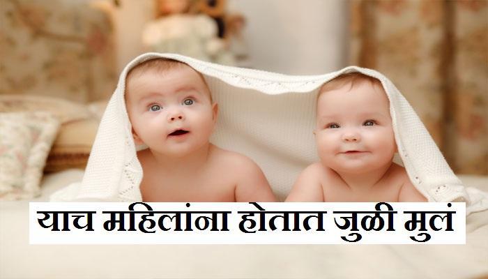 काही महिलाच होऊ शकतात जुळ्या बाळांची आई