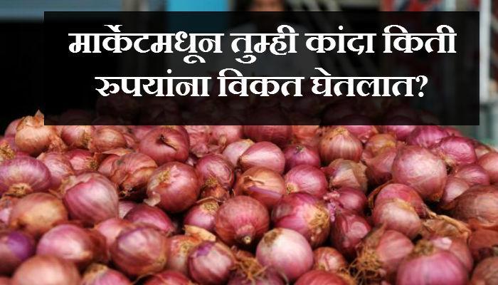 २२ क्विंटल कांदा विकला, नफा अवघे १० रुपये!