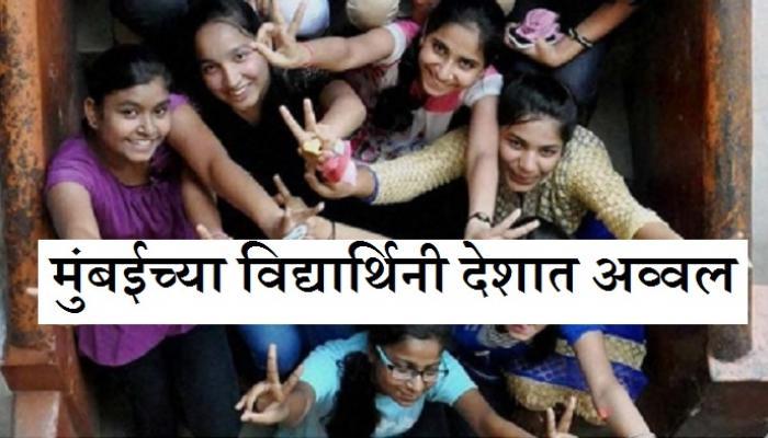 मुंबईच्या विद्यार्थिंनी आयसीएसई बोर्डात देशात पहिल्या