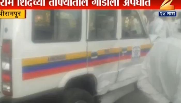 गृहराज्यमंत्री राम शिंदे यांच्या ताफ्यातील गाडीला अपघात
