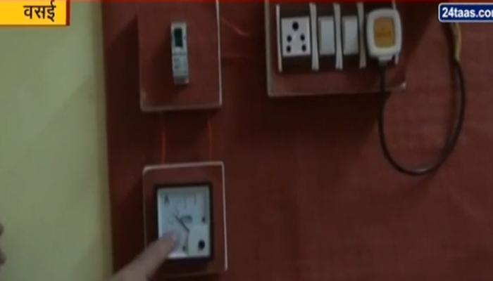 वसईतील इसमाने बनवले वीज वाचवण्याचं उपकरण