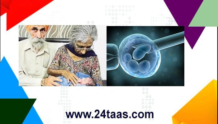 आजीने ७२ व्या वर्षी दिला गोंडस बाळाला जन्म