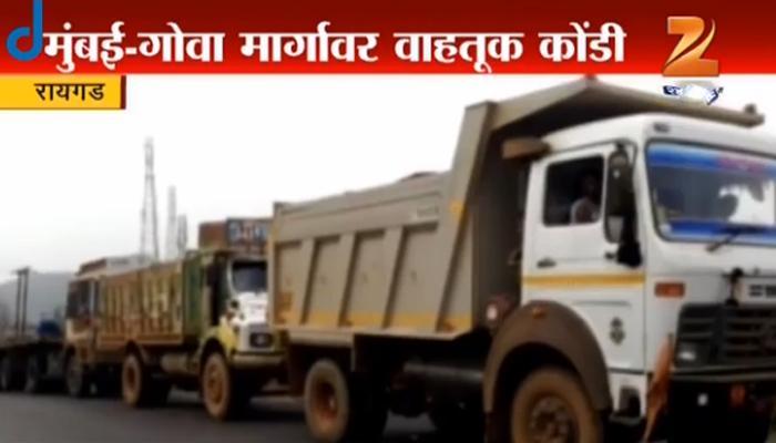 मुंबई-गोवा महामार्गावर तीन ठिकाणी वाहतूक कोंडी