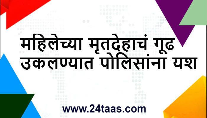 मुंबई-गोवा महामार्गावरील अपघातात ३ ठार