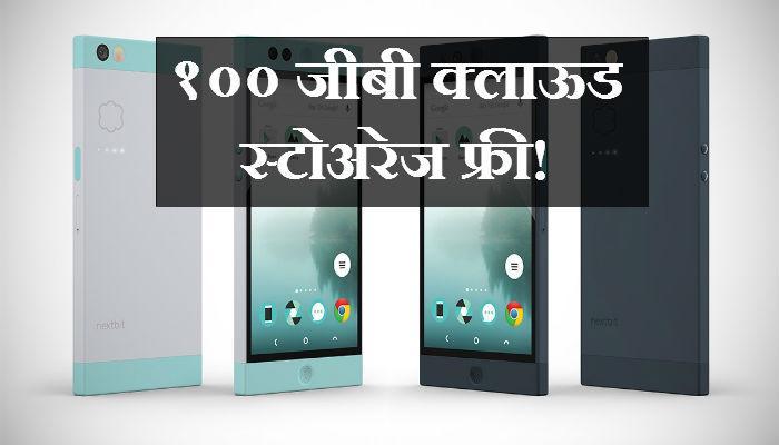 जगातला पहिला क्लाऊड बेस्ड स्मार्टफोन भारतात लॉन्च