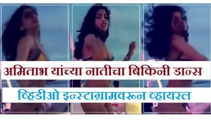 अमिताभच्या नातीचा बिकिनीवर 'झिंगाट' डान्स
