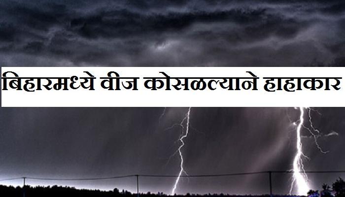 वीज कोसळल्याने बिहारमध्ये ४६ मृत्युमुखी