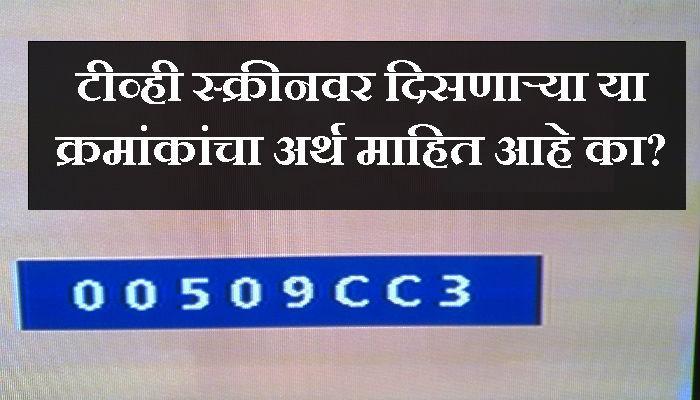 टीव्ही स्क्रीनवर काळ्या पट्टीतल्या क्रमांकाचा अर्थ काय?