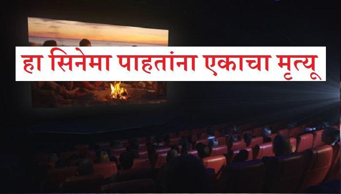 हॉरर सिनेमा पाहतांना एका व्यक्तीचा मृत्यू