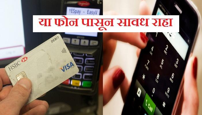 एटीएम कार्ड वापरणाऱ्यांनो या फोनपासून सावधान !