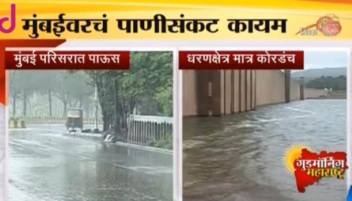 कोकणसह मुंबईत पाऊस मात्र, राज्यातील धरण क्षेत्राकडे पाठ
