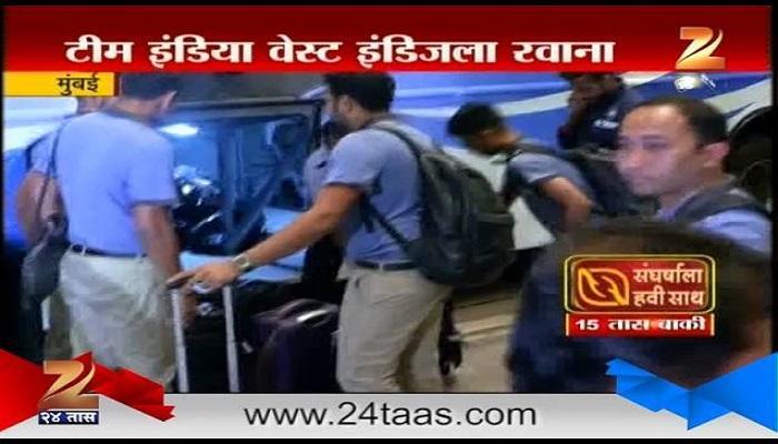 वेस्ट इंडिज दौ-यासाठी टीम इंडिया रवाना