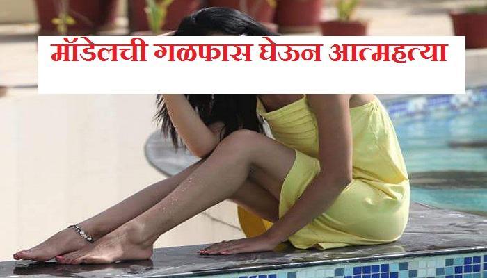 मुंबईमध्ये एका मॉडेलची गळफास घेऊन आत्महत्या