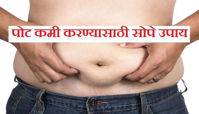 पोटातील चरबी कमी करण्यासाठी ५ घरगुती उपाय
