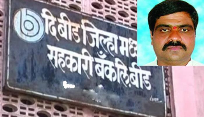 बीड सहकारी बँकेचे माजी संचालक आरोपी आडसकर यांची आत्महत्या