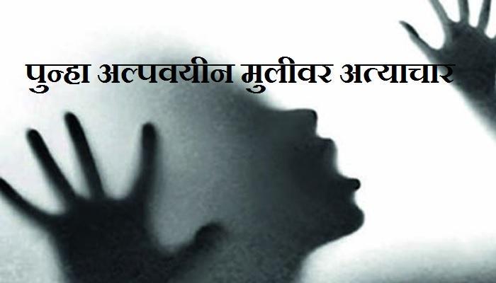 नागपूरमध्ये अल्पवयीन मुलीवर बलात्कार