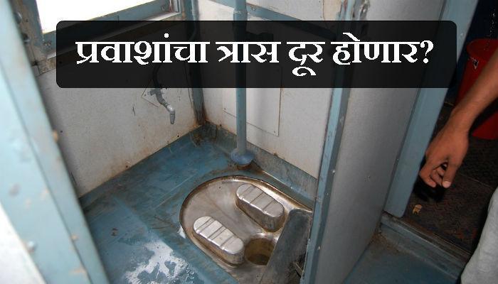 रेल्वेत शौचालयाच्या दुर्गंधीपासून मिळणार मुक्ती