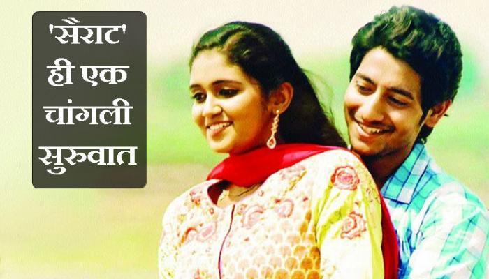 'सैराटनं दिलं आंतरजातीय विवाहांना प्रोत्साहन'