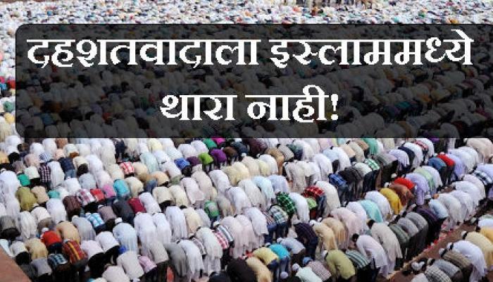 भारतीय मुस्लिमांचा दहशतवादाविरुद्ध एल्गार!