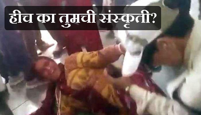VIDEO : गोमांसाच्या संशयावरून दोन महिलांना मारहाण!