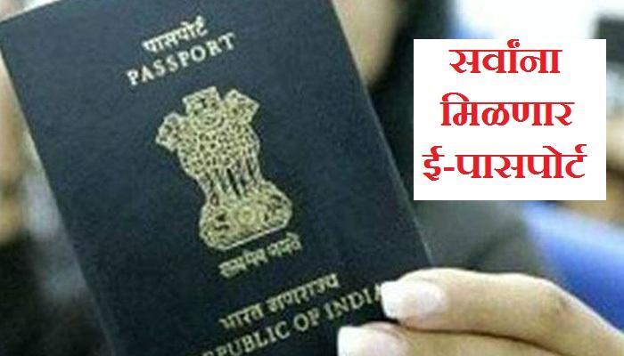 लवकरच सर्व नागरिकांना मिळणार ई-पासपोर्ट