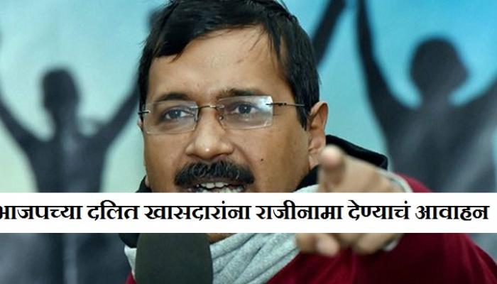 'भाजपच्या दलित खासदारांनी राजीनामा द्यावा'