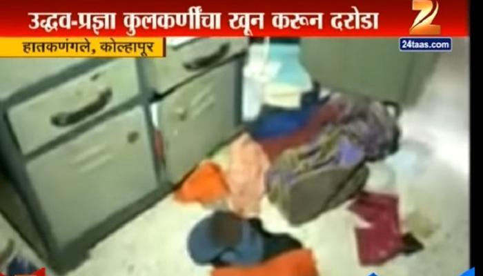 कोल्हापुरात डॉक्टर दांपत्यांची दरोखडेखोरांनी केली निर्घृण हत्या