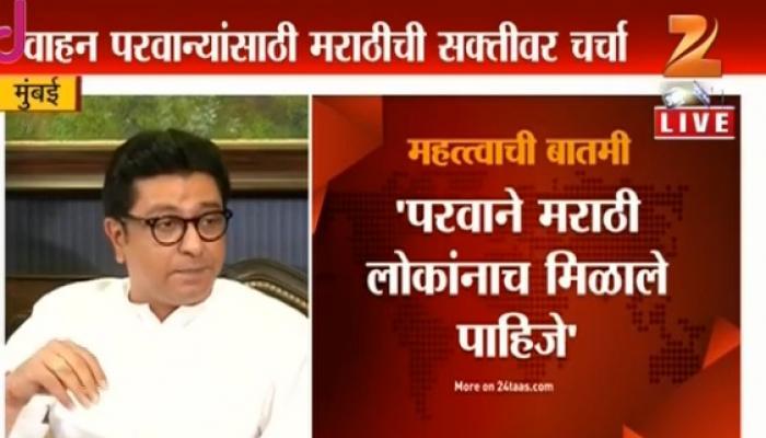 राज ठाकरे पुन्हा आक्रमक, 'सोयी-सुविधांचा फायदा मराठी माणसालाच हवा'