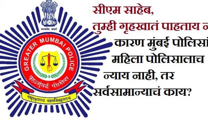 मुंबईत महिला पोलिसालाच न्याय मिळत नाहीय...
