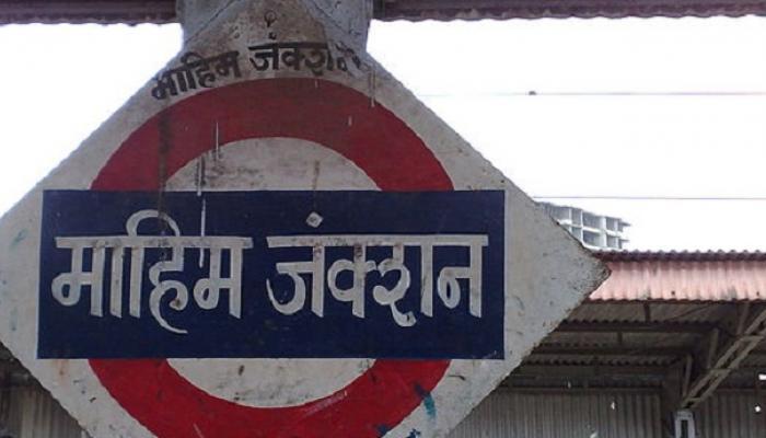 मुंबईत रेल्वे प्लॅटफॉर्मवर थांबणे धोकादायक, चोरीच्या उद्देशाने एकाला भोसकले